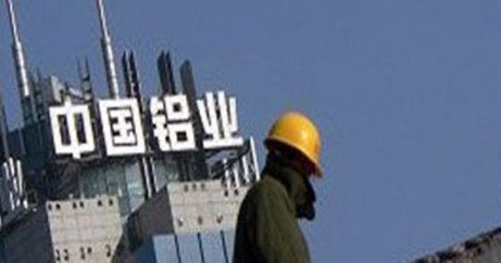 中国铝业市值蒸发229.46亿 已两度跌停资金出逃